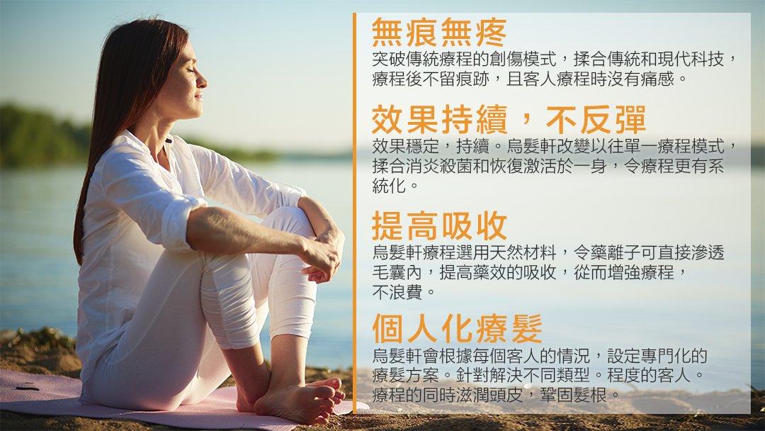 hair loss service advantages - 白頭髮療程