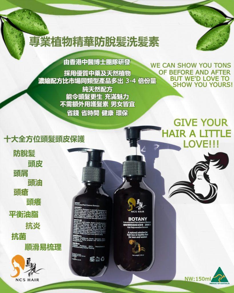 hair loss shampoo hong kong